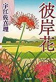 彼岸花 (光文社文庫)