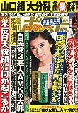 週刊ポスト 2015年 9/11 号 [雑誌]