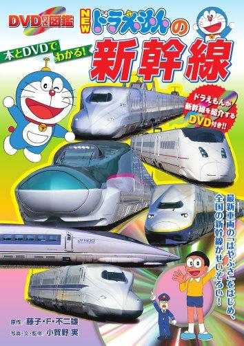NEWドラえもんの新幹線: DVD付き図鑑