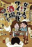 女2人の東京ワイルド酒場ツアー☆: 1 (コミックエッセイ)
