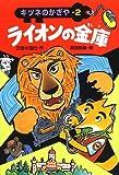 ライオンの金庫 (キツネのかぎや 2)