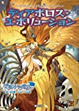 デモンパラサイト サプリメント ディアボロス・エボリューション (Role&Roll RPGシリーズ)(北沢 慶/グループSNE)