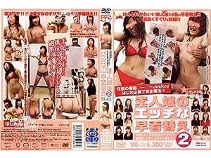 素人娘のエッチな早着替え!2 [DVD]