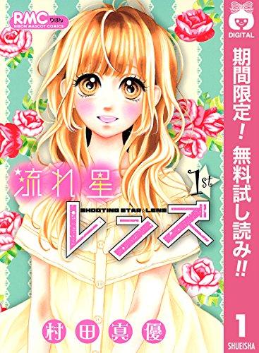 流れ星レンズ【期間限定無料】 1 (りぼんマスコットコミックスDIGITAL)