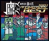 鷹フェス ~秘密結社 鷹の爪 10th Anniversary Best~