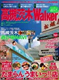 高槻茨木Walker (ウォーカームック 116)