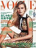 VOGUE JAPAN (ヴォーグ ジャパン) 2014年 10月号 [雑誌]