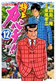 特上カバチ!!-カバチタレ2 12 (12) (モーニングKC)