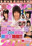 裏め・き・らDVD 2012年 09月号 [雑誌]