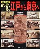 保存版 古写真で見る江戸から東京へ
