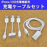 USB充電ケーブルセット Donyaダイレクト DN-ICCS3