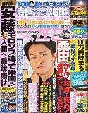 女性セブン 2013年 8/29号 [雑誌]