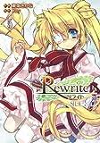 Rewrite:SIDE-B(5) (電撃コミックス)