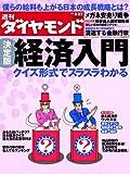 週刊 ダイヤモンド 2010年 3/27号 [雑誌]