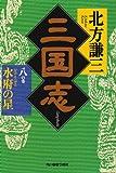三国志 (8の巻) (ハルキ文庫―時代小説文庫)