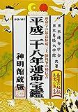 運命宝鑑〈平成28年〉