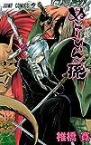 ぬらりひょんの孫 12 (ジャンプコミックス)