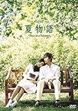 夏物語 プレミアムBOX[DVD]