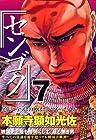 センゴク 第7巻 2005年12月26日発売