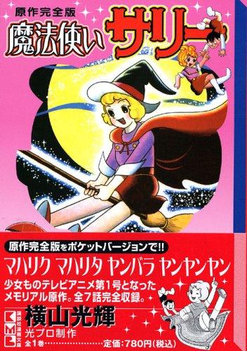 魔法使いサリー (講談社漫画文庫 (よ1-78))