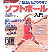 いちばんわかりやすいソフトボール入門(ワイド版) (012 sports)
