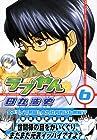 ラブやん 第6巻 2006年03月23日発売