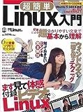 超簡単Linux入門 (日経BPパソコンベストムック)