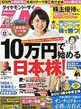 ダイヤモンド ZAi (ザイ) 2013年 12月号 [雑誌]
