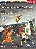 Traditional Chinese Medicine: Chinese Wushu [DVD]