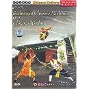 Chinese Medicine / Chinese Wushu (Chinese Culture)