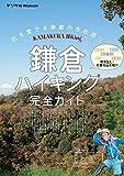 鎌倉ハイキング完全ガイド+α (デジタルWalker)