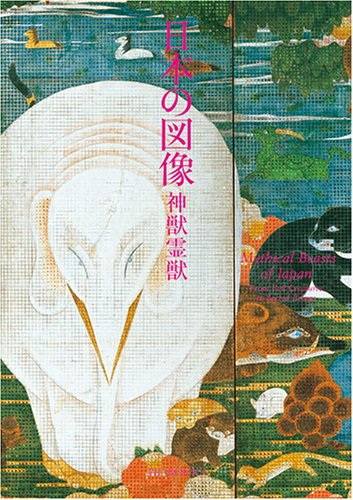 日本の図像―神獣霊獣