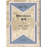 歴史のなかの地域 (シリーズ 世界史への問い 8)