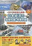 2015年中学入試用 日本経済の基礎知識・時事問題