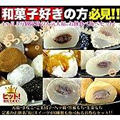 6種類(大福もち・きなこもち・ごま団子・八ッ橋・黒蜜もち・生姜もち)を各2カップずつ!!合計12カップでお届け!!  もちもち♪大福&お餅6種食べ比べセット!