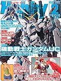 Hobby JAPAN (ホビージャパン) 2012年 02月号 [雑誌]