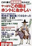 歴史通増刊 やっぱりこの国はホントにおかしい (この1冊で韓国問題丸わかり! Part.2)