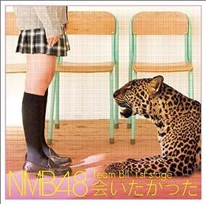 Nmb48 - Nmb48 - Team B2 1St Stage Aitakatta [Japan CD] YRCS-95013 by