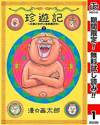 珍遊記~太郎とゆかいな仲間たち~新装版【期間限定無料】 1 (ジャンプコミックスDIGITAL)