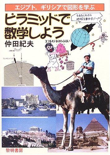 ピラミッドで数学しよう―エジプト、ギリシアで図形を学ぶ