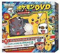 ポケットモンスターベストウイッシュ ポケモンTVアニメコレクションDVD ワクワク!ドキドキ!!編 Box(食玩)