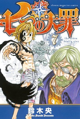 七つの大罪(7) (少年マガジンコミックス)