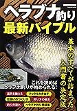 ヘラブナ釣り最新バイブル (メディアボーイMOOK)