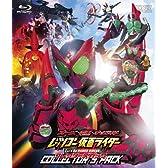 オーズ・電王・オールライダー レッツゴー仮面ライダー コレクターズパック【Blu-ray】