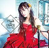 今井麻美の6thアルバム「Words of GRACE」はライブCDやBD付き