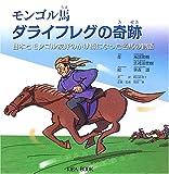 モンゴル馬ダライフレグの奇跡―日本とモンゴル友好のかけ橋になった名馬の物語