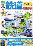 全国鉄道ものしり地図帳 (きらり!好奇心)