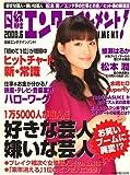 日経エンタテインメント ! 2008年 06月号 [雑誌]