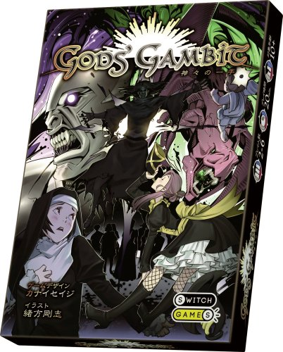 Gods' Gambit~神々の一手~