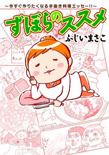 ずぼらのススメ―今すぐ作りたくなる手抜き料理エッセー!! (まんがタイムコミックス MNシリーズ)